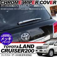 Решетка под дворники. Toyota Land Cruiser