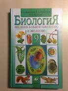 Биология.