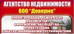 """Риелтор. ООО""""доверие"""". Автовокзал"""
