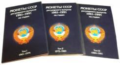 Набор альбомов для Монет СССР выпуска 1961-1991гг
