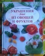 Украшение блюд из овощей и фруктов.2006г. Отличная книга!