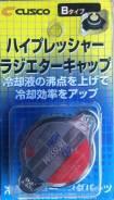 Крышка радиатора. Subaru Mazda Mitsubishi Nissan