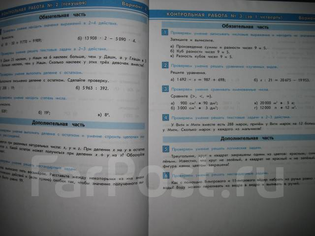 Контрольные работы к математике класс изд Баласс Учебники  Контрольные проверочные работы Класс 5 класс