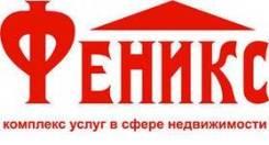 "Агентство недвижимости ""Феникс"" оказываем услуги!"