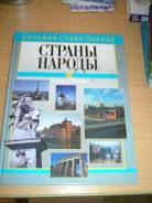 """Страны Народы Европа и Россия """"Современная педагогика"""" 2005"""