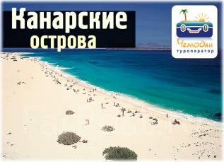 Канарские о-ва. Тенерифе. Пляжный отдых. Канарские о-ва, Тенерифе, остров вечной весны!