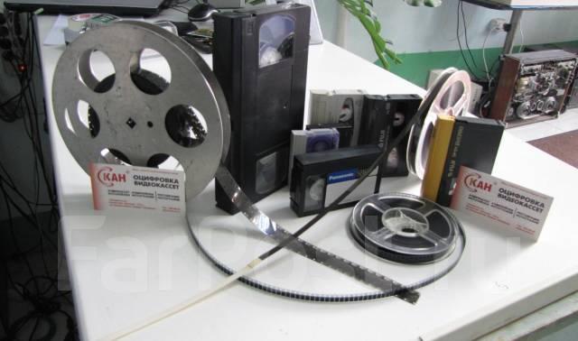 Сохраните воспоминания. Оцифровка видеокассет, аудиокассет, кинопленок