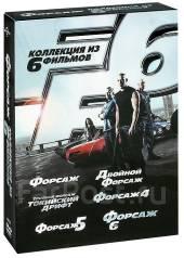 Форсаж: Коллекция из 6 фильмов (6 DVD). Под заказ