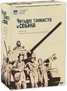 Четыре танкиста и собака: Серии 1-21 (7 DVD)