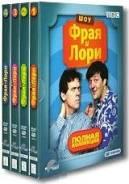 Шоу Фрая и Лори. Полная коллекция (8 DVD)
