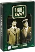 Дживс и Вустер: Полная коллекция (8 DVD)