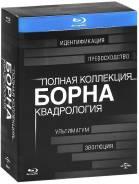 Полная коллекция Борна: Квадрология (4Blu-ray)