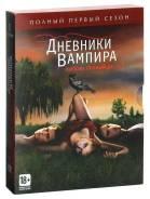 Дневники вампира: Сезон 1, серии 1-22 (5 DVD)