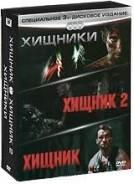 Хищники / Хищник 2 / Хищник (3 DVD)