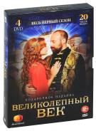 Великолепный век: 1 сезон, серии 1-12 (DVD)