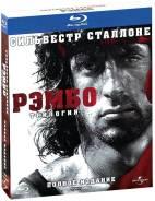 Рэмбо: Трилогия (3 Blu-ray)