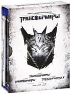 Трансформеры: Трилогия (6Blu-ray)