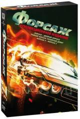 Форсаж: Коллекционное издание (5 DVD)