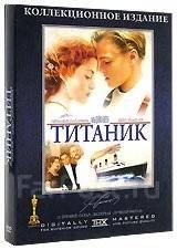 Титаник: коллекционное издание (4DVD)
