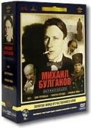 Михаил Булгаков (5 DVD)