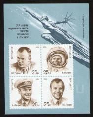 СССР 1991 г. 30 лет первого полета. Блок. (см. описание)