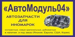 АвтоМодуль04 - контрактные и новые запчасти для иномарок