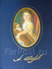 Альбом репродукций картин Александра Шилова.