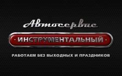Автоэлектрик. ООО ВКК. Инструментальный завод