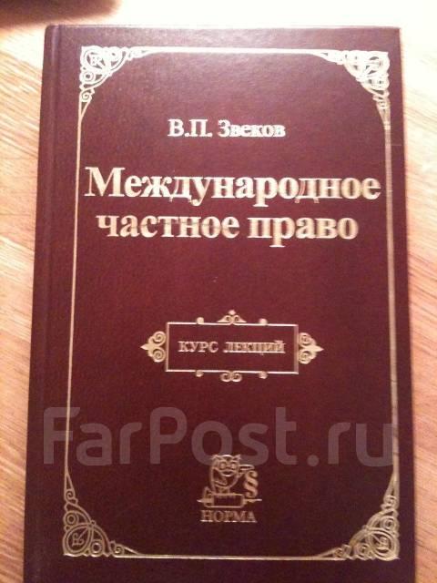 Учебник в.п звеков