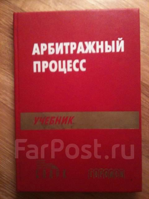 Гражданский процесс. Учебник. Треушников михаил константинович.