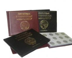 Монетник для юбилейки СССР с изображением монет!