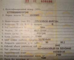 УАЗ. Продаю ПТС для 3303 (1989 г. в)