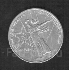 1 руб 1975 г XF СССР 30 лет Победы