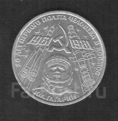 1 руб 1981 г XF СССР Гагарин 20 лет I-го полёта