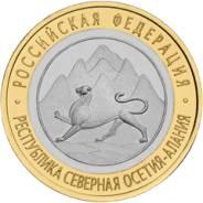 10 руб. Северная Осетия - Алания 2013 год (Биметалл)