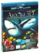 Акулы: Властелины подводного мира (Blu-ray 3D/2D)