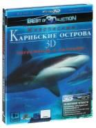 Живописные Карибские острова: Погружение с акулами (Blu-ray 3D+2D)