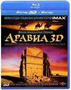 Аравия (Blu-ray 3D/2D)