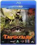 Тарбозавр (Blu-ray 3D/2D)