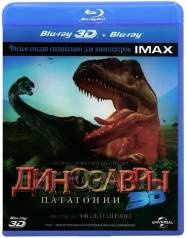 Динозавры Патагонии (Blu-ray 3D/2D)