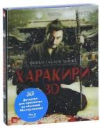 Харакири 3D (Blu-ray 3D)