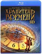 Хранитель Времени 3D (Blu-ray 3D)