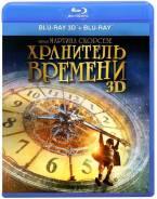 Хранитель Времени 3D (Blu-ray 3D+2D)