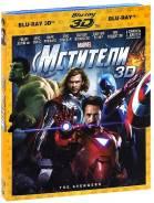 Мстители 3D (Blu-ray 3D+2D)