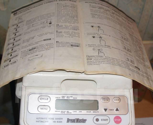 Инструкция к хлебопечки хитачи