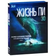 Жизнь Пи (Blu-ray 3D + 2D)