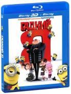 Гадкий Я (Blu-ray 3D + 2D)