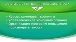 """""""Бережливое предприятие. Организация и внедрение"""" 21-22 сентября, 2017"""