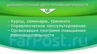 """""""Бережливое предприятие. Организация и внедрение"""" 15-16 июня, 2017"""