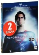 Человек из стали 3D (Blu-ray 3D + Blu-ray)